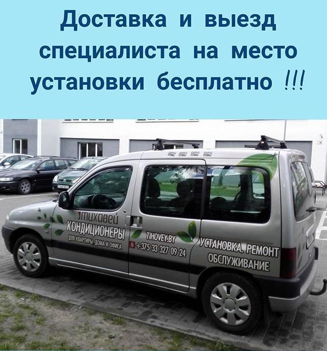 Бесплатная доставка при заказе установки кондиционера